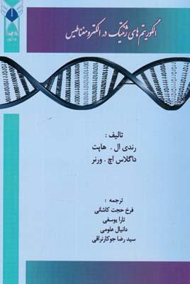 الگوريتم هاي ژنتيك در الكترو مغناطيس هاپت (كاشاني) دانشگاه آزاد شهرري