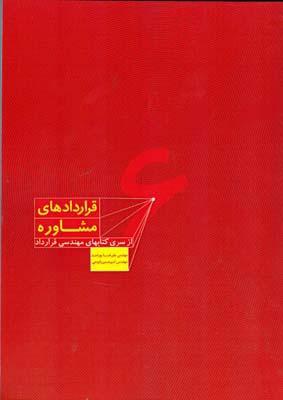 قرار دادهاي مشاوره جلد 6  (پوراسد) بهمن برنا
