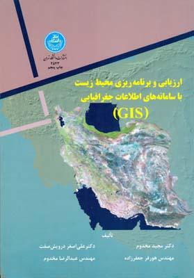 ارزيابي و برنامه ريزي محيط زيست باسامانه اطلاعات جغرافيايي (مخدوم) دانشگاه تهران