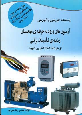هزار نكته در مورد پاسخگويي به سوالات نظام مهندسي برق جلد 3 (حسن پور) وارش وا