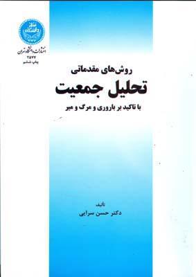 روش هاي مقدماتي تحليل جمعيت (سرايي) دانشگاه تهران