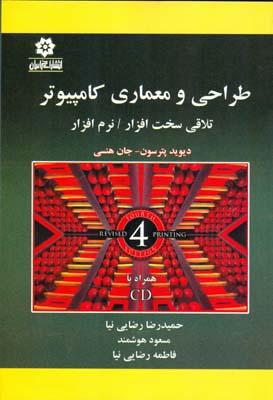 طراحي و معماري كامپيوتر پترسون (رضايي نيا) خراسان