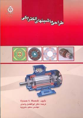 طراحي ماشينهاي الكتريكي حمدي (واحدي) علم و صنعت