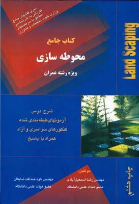 كتاب جامع محوطه سازي (آبادي) آذرباد