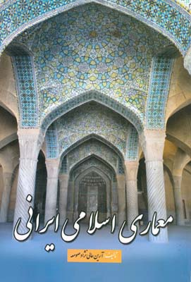معماري اسلامي ايراني (عالي نژادصومعه) جهان جام جم