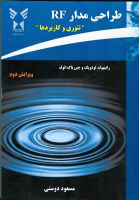 طراحي مدار RF تئوري و كاربردها (دوستي) واحد علوم و تحقيقات