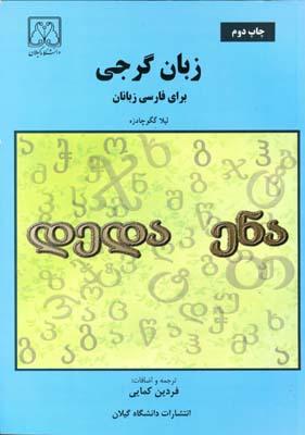 زبان گرجي براي فارسي زبانان (چادزه) گيلان