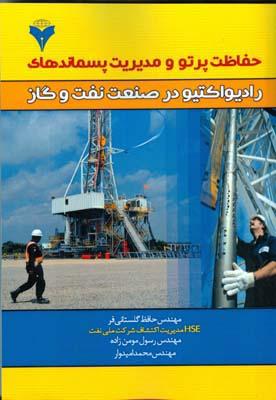حفاظت پرتو و مديريت پسماندهاي راديواكتيو در صنعت نفت و گاز (گلستاني فر) فرهمند
