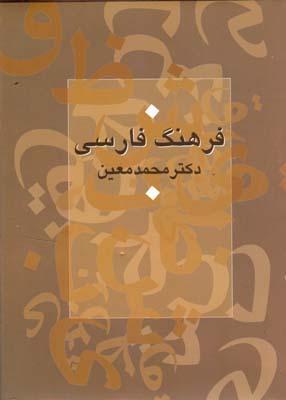 فرهنگ فارسي (معين) سرايش