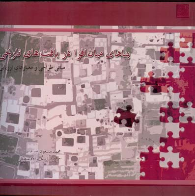 بناهاي ميان افزا دربافت هاي تاريخي (مسعود) آذرخش