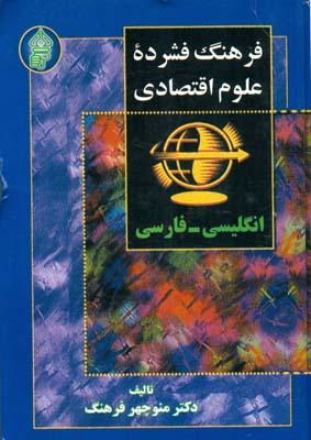 فرهنگ فشرده علوم اقتصادي (فرهنگ) نشر البرز