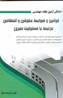 آمادگي آزمون نظام مهندسي قوانين و ضوابط حقوقي و انتظامي (سرمد نهري) سيماي دانش