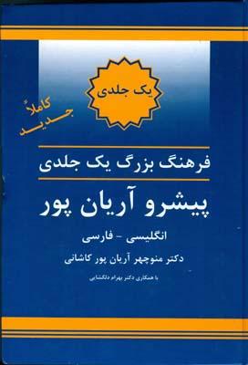 فرهنگ بزرگ يك جلدي انگليسي به فارسي (آريان پور) جهان رايانه