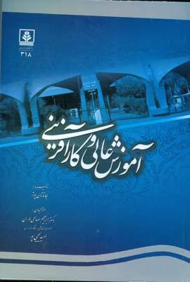 آموزش عالي و كار آفريني پوتر (صالحي عمران) دانشگاه مازندران