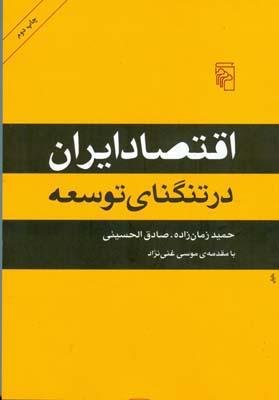 اقتصاد ايران در تنگناي توسعه (زمان زاده) نشر مركز