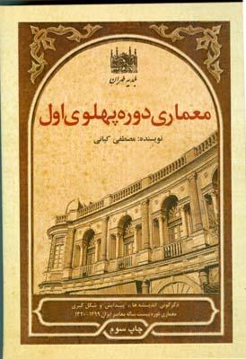 معماري دوره پهلوي اول (كياني) معاصر ايران