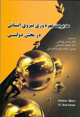 مديريت بهره وري نيروي انساني در بخش دولتي هولتزر (بودلايي ) ترمه
