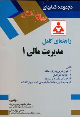 (مجموعه پيام دانش) راهنماي كامل مديريت مالي 1 (رجبي فرجاد) صفار