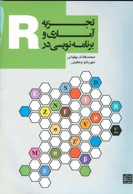 تجزيه آماري و برنامه نويسي در R (پهلواني) جهاد دانشگاهي مشهد