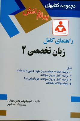 (مجموعه پيام دانش) راهنما زبان تخصصي 2 مديريت تهراني (مالمير) صفار