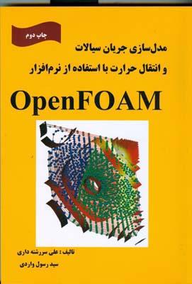 مدل سازي جريان سيالات و انتقال حرارت با openfoam (سررشته داري) شاهرود