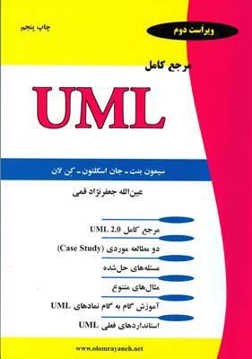 مرجع كامل Uml (قمي) علوم رايانه