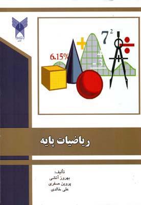 رياضيات پايه (آتشي) آزاد اسلامي قزوين
