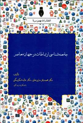 جامعه شناسي ارتباطات در جهان معاصر (ساروخاني) بهمن برنا