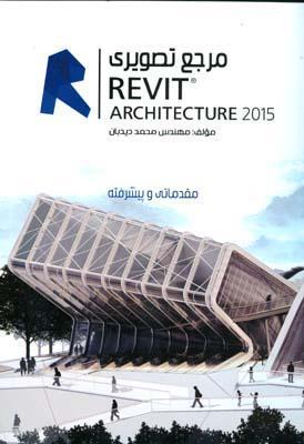 مرجع تصويري REVIT ARCHITECTURE 2015 (ديدبان) روياي سبز