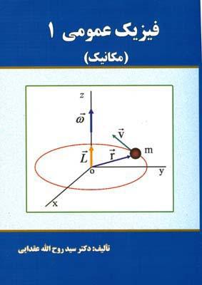 فيزيك عمومي 1 (مكانيك) (عقدايي) علم و صنعت