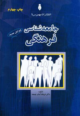 جامعه شناسي فرهنگي (امام جمعه) بهمن برنا