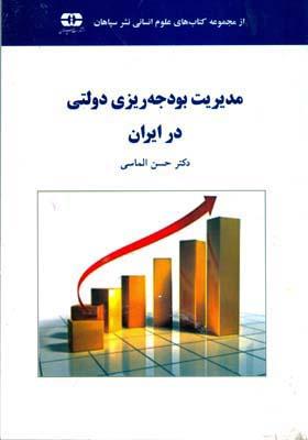 مديريت بودجه ريزي دولتي درايران (الماسي) سپاهان