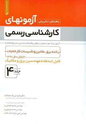 راهنماي تشريحي آزمونهاي كارشناسي رسمي برق و مكانيك جلد 4 (بزرگ حداد) نوآور