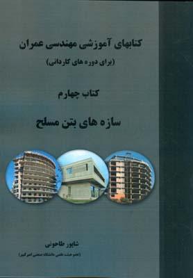 كتابهاي آموزشي مهندسي عمران كتاب چهارم سازه هاي بتن مسلح (طاحوني) علم وادب