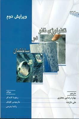 تكنولوژي نانو در ساختمان لايدكر (رضايي جعفري) طحان