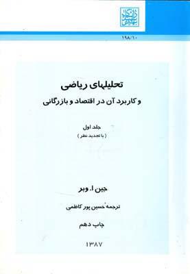 تحليلهاي رياضي و كاربرد آن در اقتصاد وبر جلد 1 (پوركاظمي) شهيد بهشتي