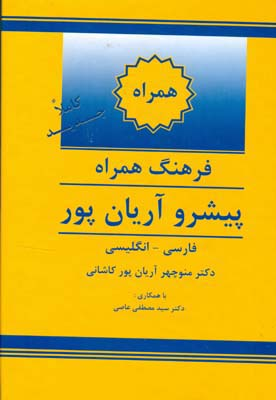 فرهنگ همراه پيشرو فارسي - انگليسي (آريان پور) جهان رايانه