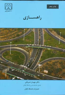 راهسازي (عرباني) دانشگاه گيلان