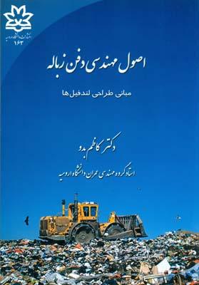 اصول مهندسي دفن زباله (بدو) دانشگاه اروميه