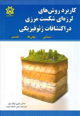 كاربرد روش هاي لرزه اي شكست مرزي (نيك روز) دانشگاه اروميه
