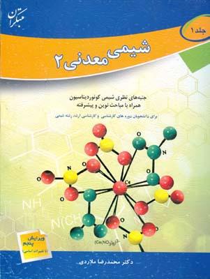 شيمي معدني 2 جلد 1 (ملاردي) مبتكران