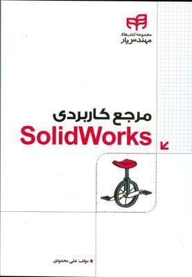 مرجع كاربردي solidworKs (محمودي) كيان رايانه