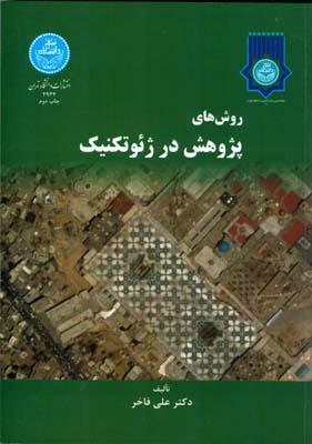 روش هاي پژوهش در ژئوتكنيك (فاخر) دانشگاه تهران