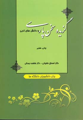 گزيده سخن پارسي ودانش ادبي (طغياني) دانشگاه اصفهان