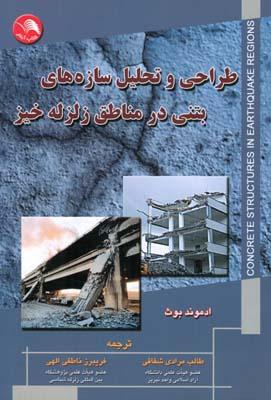 طراحي وتحليل سازه هاي بتني درمناطق زلزله خيز بوث (شقاقي) آيلار
