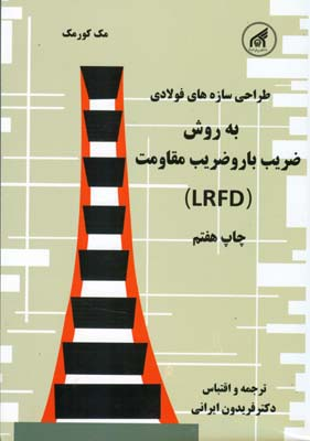 طراحي سازه هاي فولادي به روش ضريب بارو ضريب مقاومت (ايراني) دانشگاه امام رضا