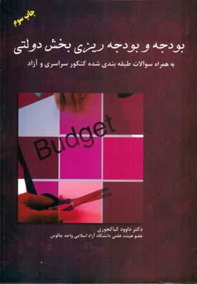 بودجه و بودجه ريزي بخش دولتي (كياكجوري) مهربان نشر