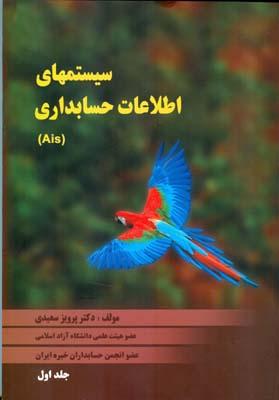 سيستم اطلاعات حسابداري Ais جلد 1 (سعيدي) پويش