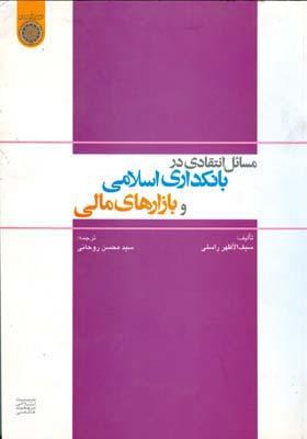 مسائل انتقادي در بانكداري  اسلامي و بازارهاي مالي راسلي (روحاني) امام صادق