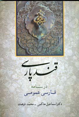 قند پارسي (اسماعيل حاكمي) جامي